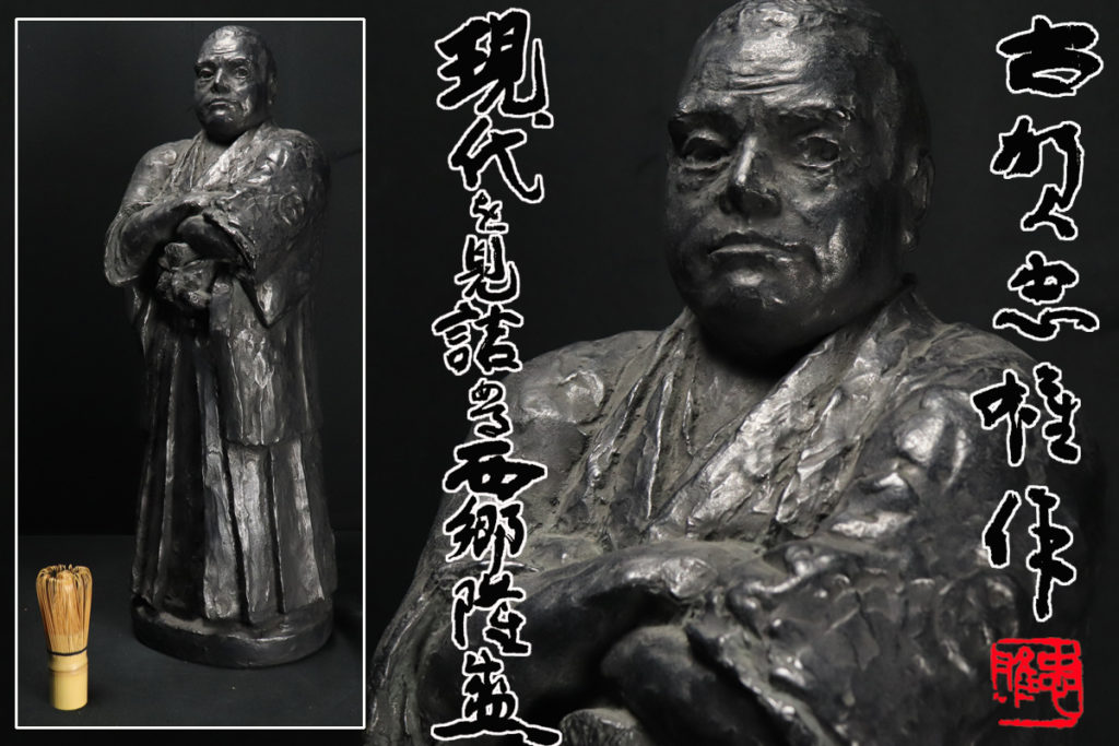 古賀忠雄作/現代を見詰める西郷隆盛
